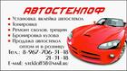 АВТОСТЕКЛОФ58